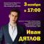 Концерт Ивана Дятлова в Культурном центре