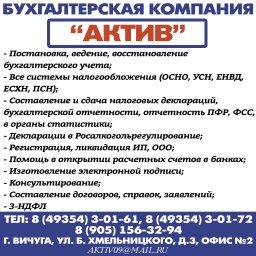 Регистрация ип в вичуге где можно получить консультацию бухгалтера